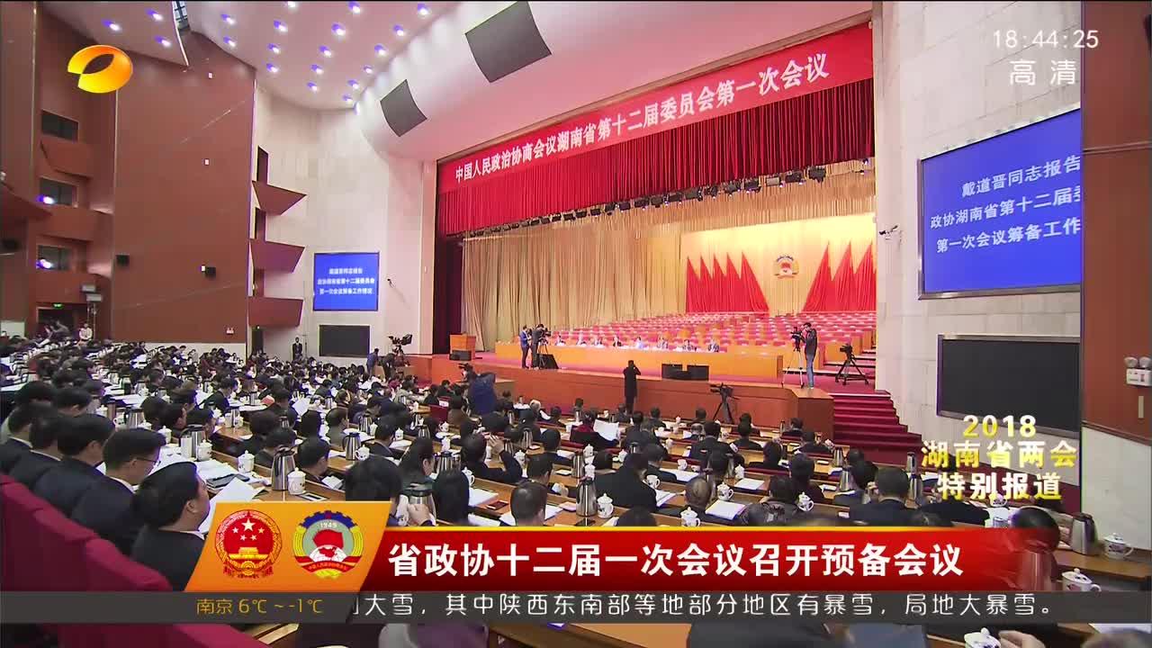 [奋斗吧 新湖南]省政协十二届一次会议召开预备会议