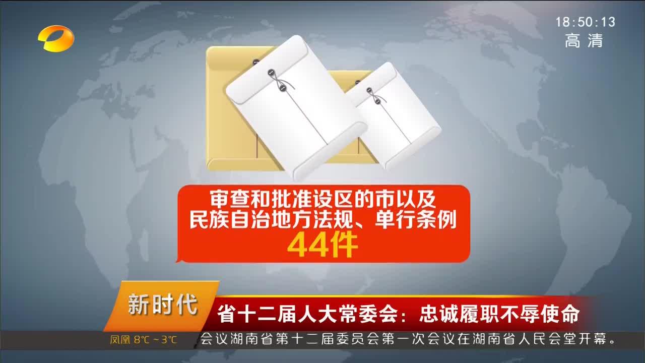 [奋斗吧 新湖南]省十二届人大常委会:忠诚履职不辱使命