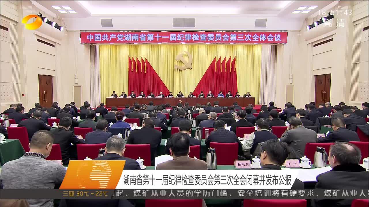 [奋斗吧 新湖南]湖南省第十一届纪律检查委员会第三次全会闭幕并发布公报