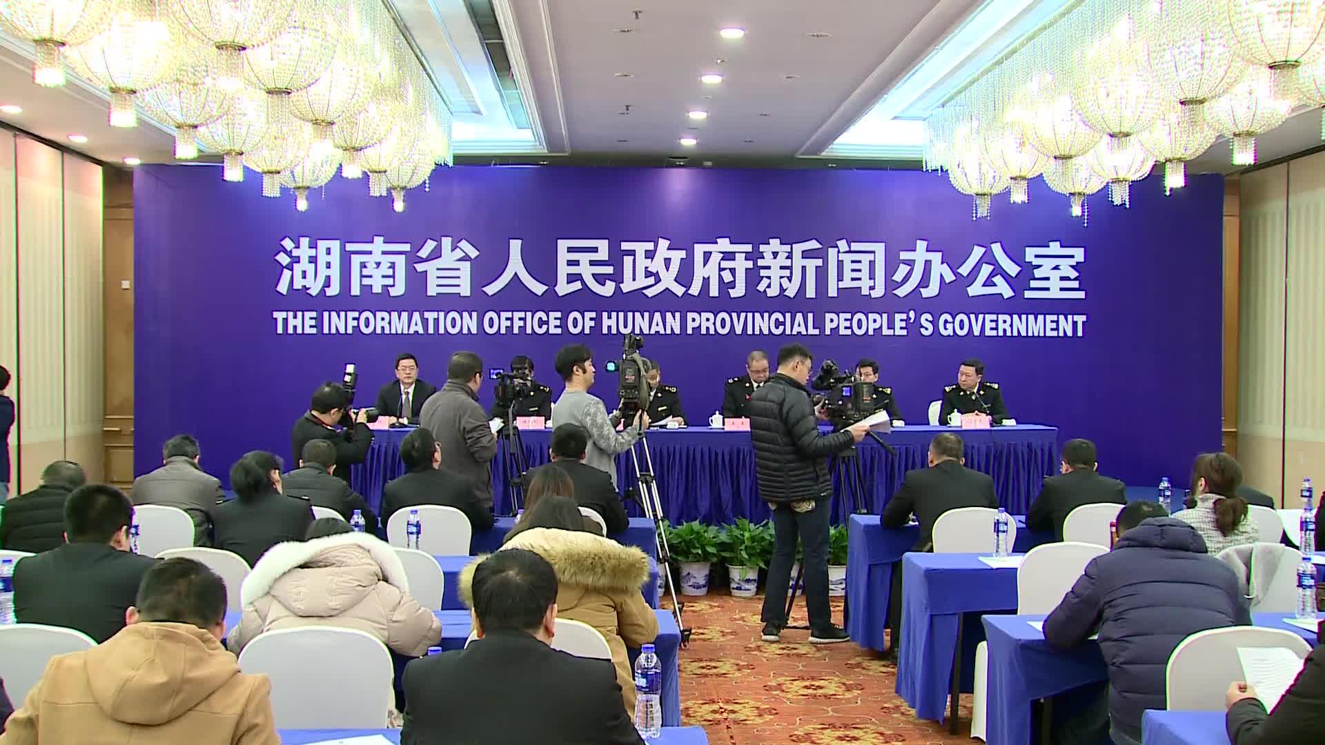 【全程回放】湖南省2017年度进岀口情况、国家关稅政策、贸易管制政策最新调整变化情况新闻发布会