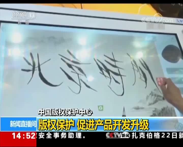 [视频]中国版权保护中心:版权保护 促进产品开发升级
