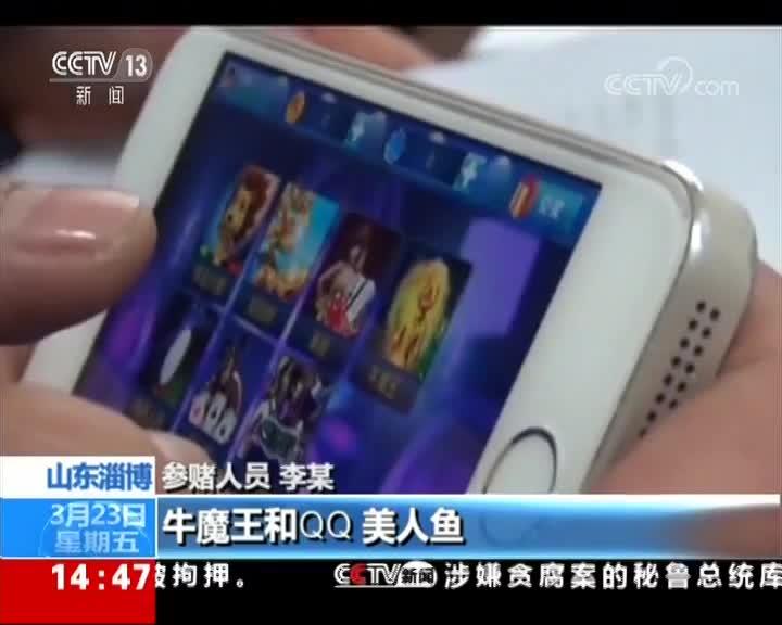 [视频]打击网络赌博:网上赌博 15万打工钱打水漂