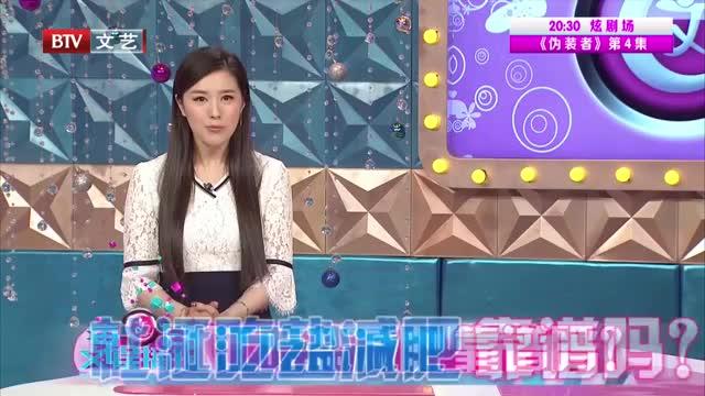 [视频]杜江吃盐减肥 靠谱吗?