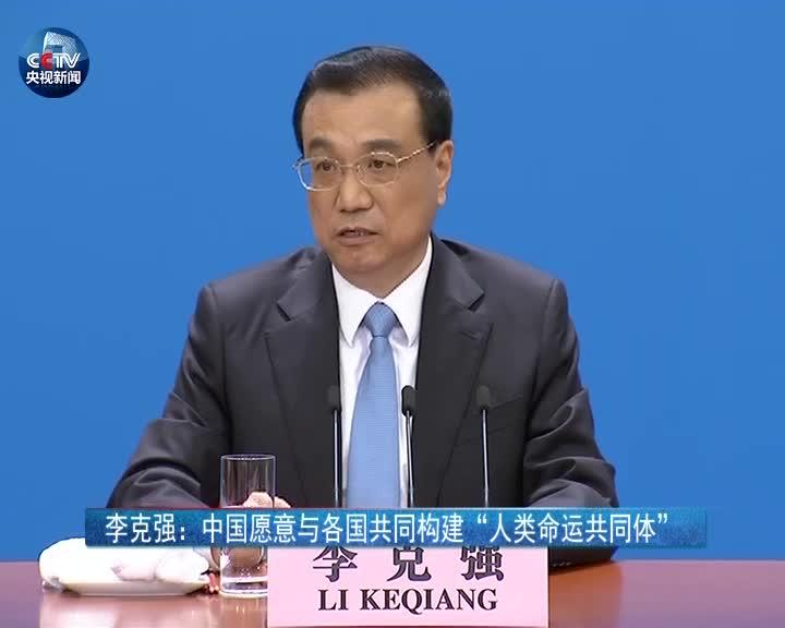 [视频]李克强:中国维护领土完整 但也不会侵占别人领土