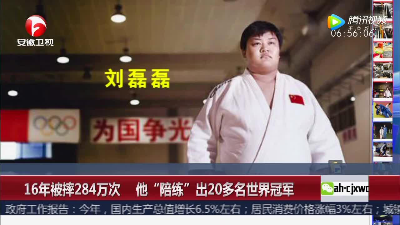 """[视频]16年被摔284万次 他""""陪练""""出20多名世界冠军"""