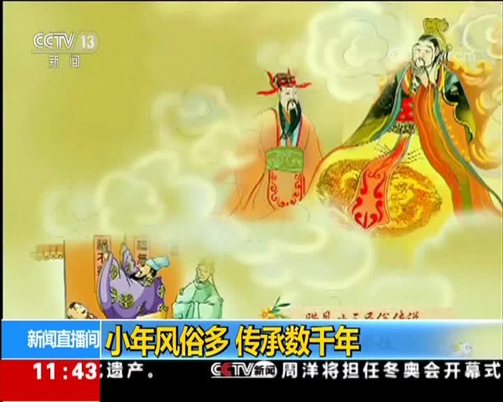 [视频]小年风俗多 传承数千年