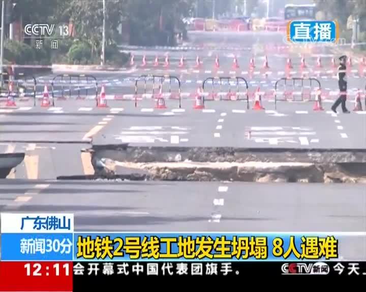 [视频]广东佛山地铁2号线工地发生坍塌 9人获救送医 仍有3人失联
