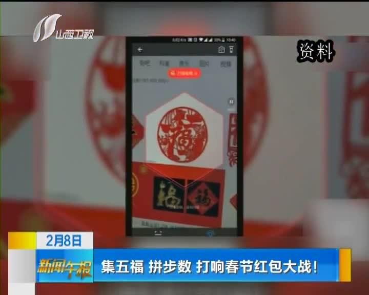 [视频]集五福 拼步数 打响春节红包大战!