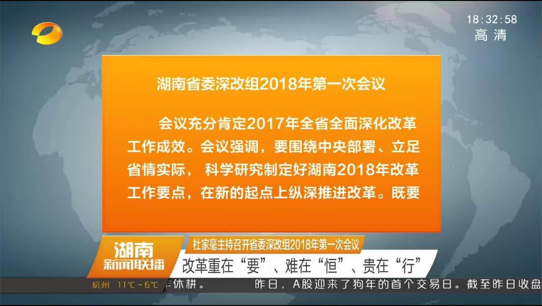 2018年02月23日湖南新闻联播