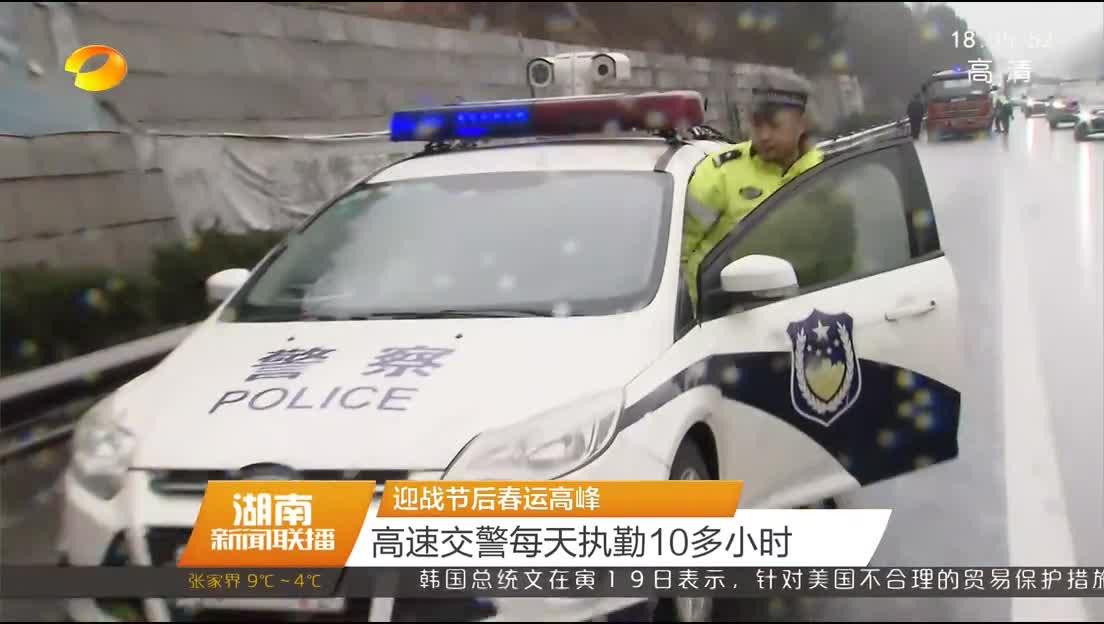 2018年02月20日湖南新闻联播