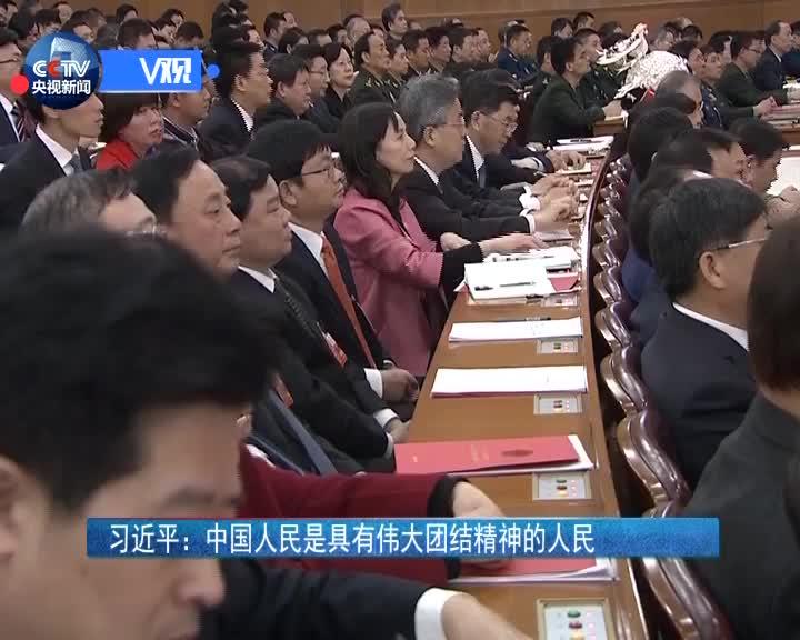 [视频]习近平:中国人民是具有伟大团结精神的人民