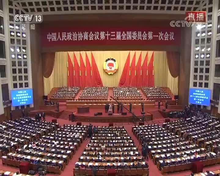 【全程回放】全国政协十三届一次会议开幕会