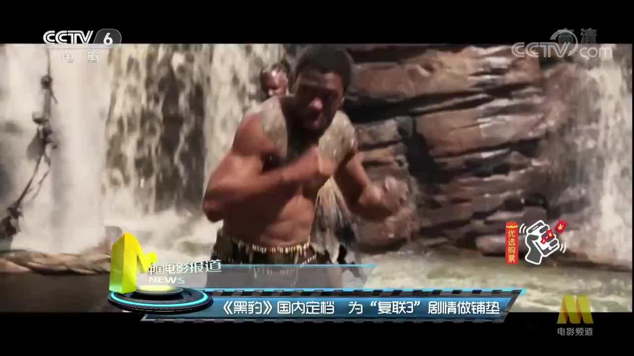 """[视频]《黑豹》国内定档 为""""复联3""""剧情做铺垫"""