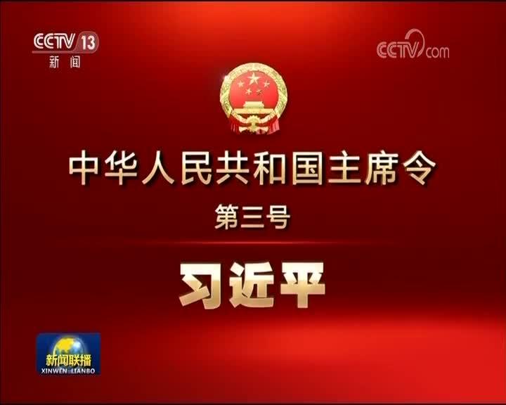 [视频]中华人民共和国主席令(第三号)