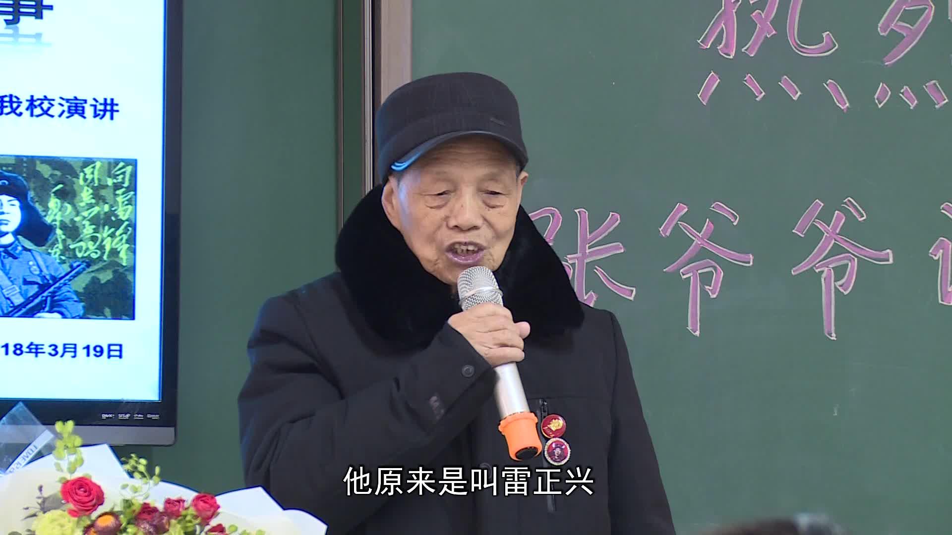 """三月学雷锋:听张爷爷与雷锋""""同行""""的故事"""