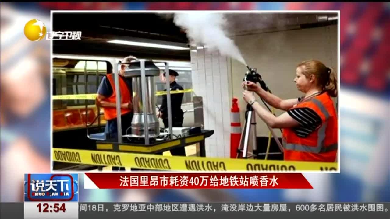[视频]法国里昂市耗资40万给地铁站喷香水