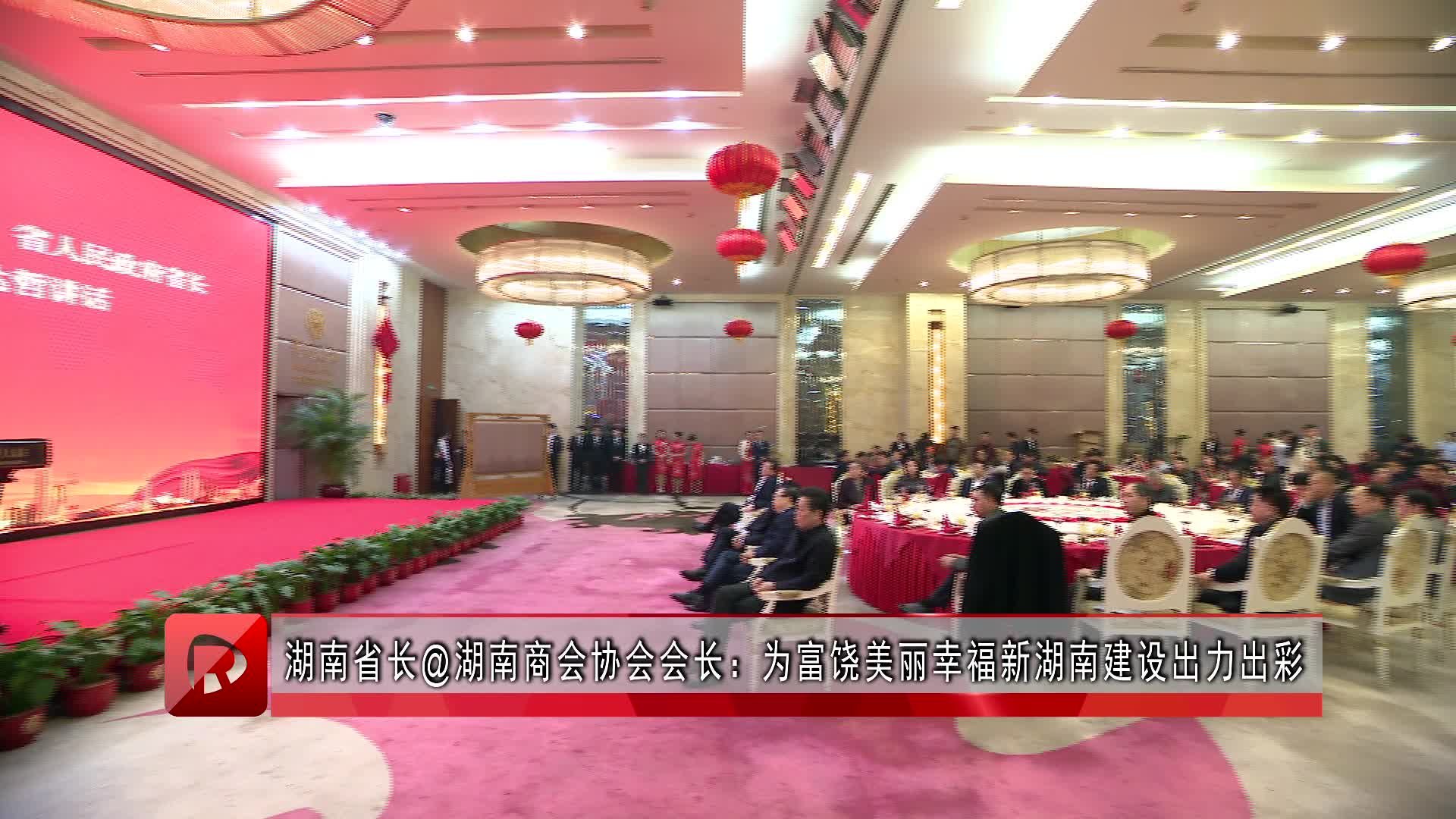 湖南省长@湖南商会协会会长:为富饶美丽幸福新湖南建设出力出彩