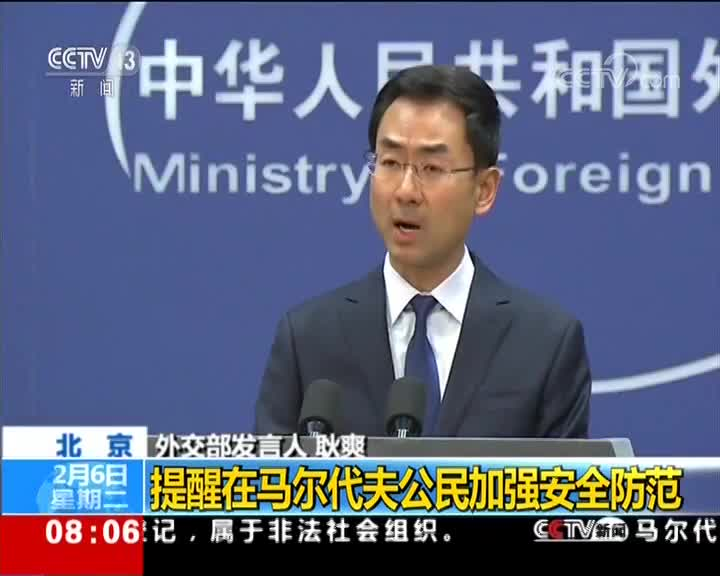 [视频]中国外交部:提醒在马尔代夫公民加强安全防范