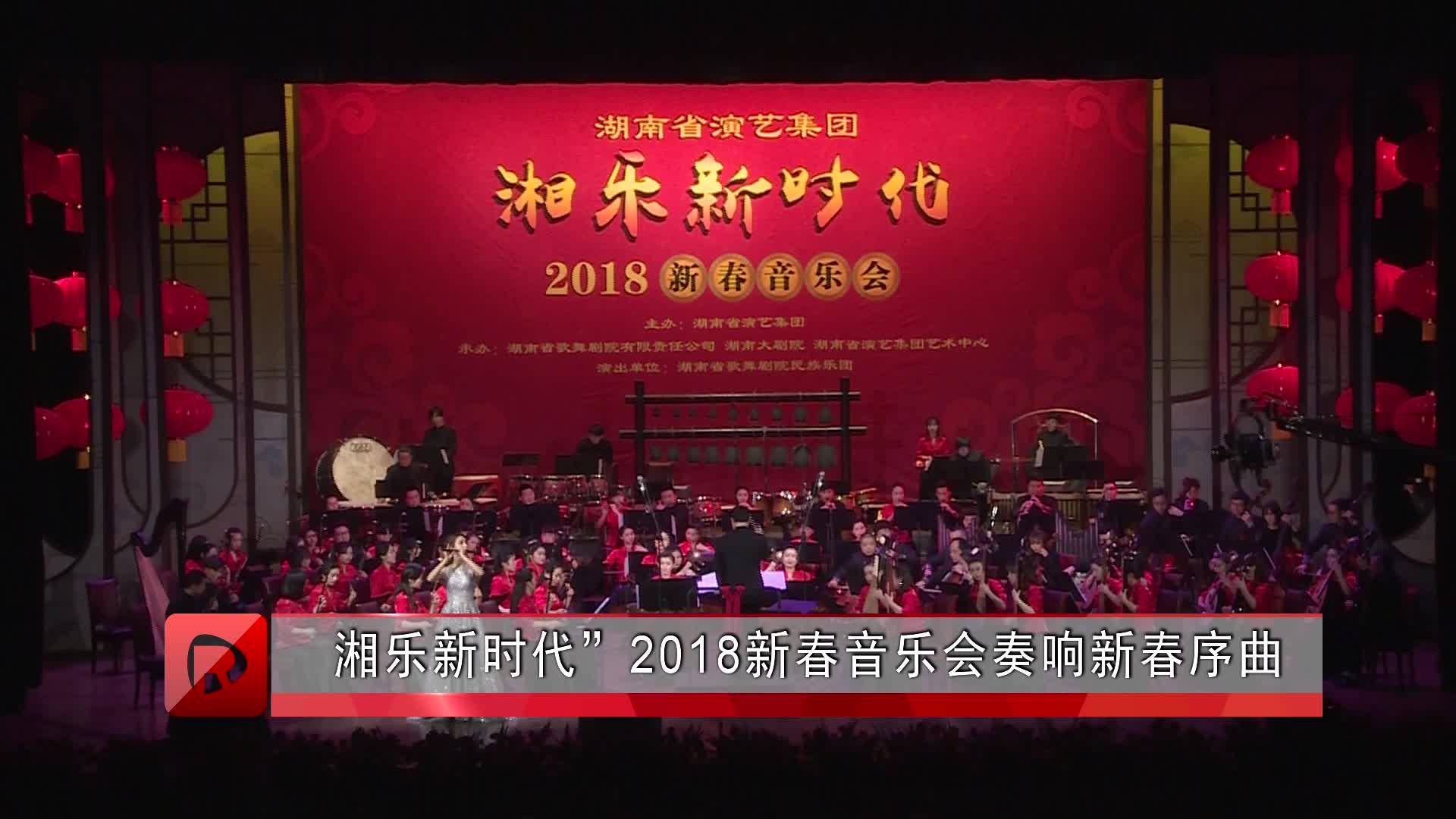 """""""湘乐新时代""""2018新春音乐会奏响新春序曲"""