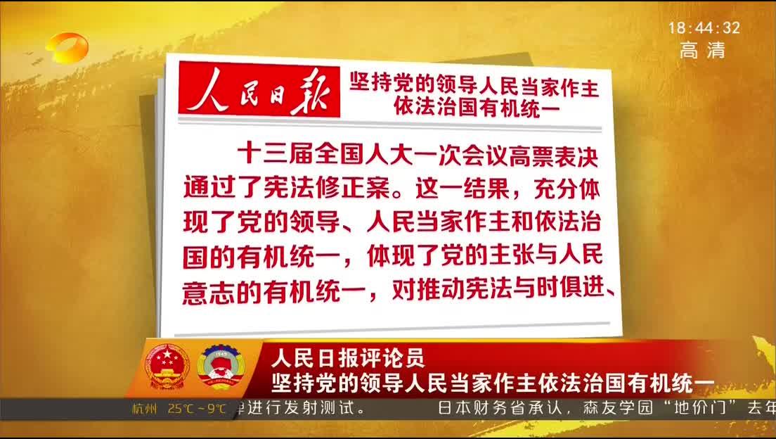 2018年03月14日湖南新闻联播