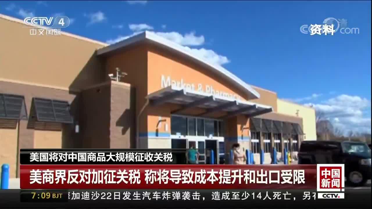 [视频]美25家知名零售商呼吁取消对中国产品加征关税