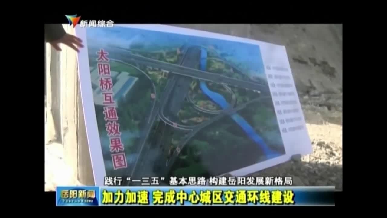 加力加速 完成中心城区交通环线建设