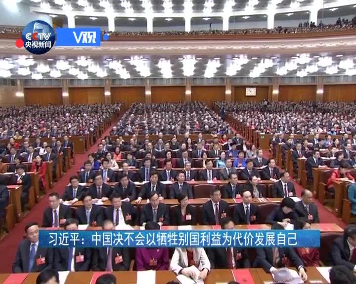 [视频]习近平:中国决不会以牺牲别国利益为代价发展自己