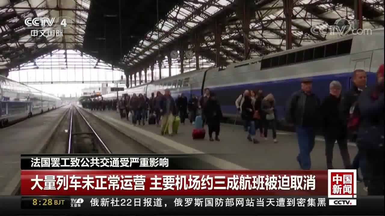 [视频]法国罢工致公共交通受严重影响