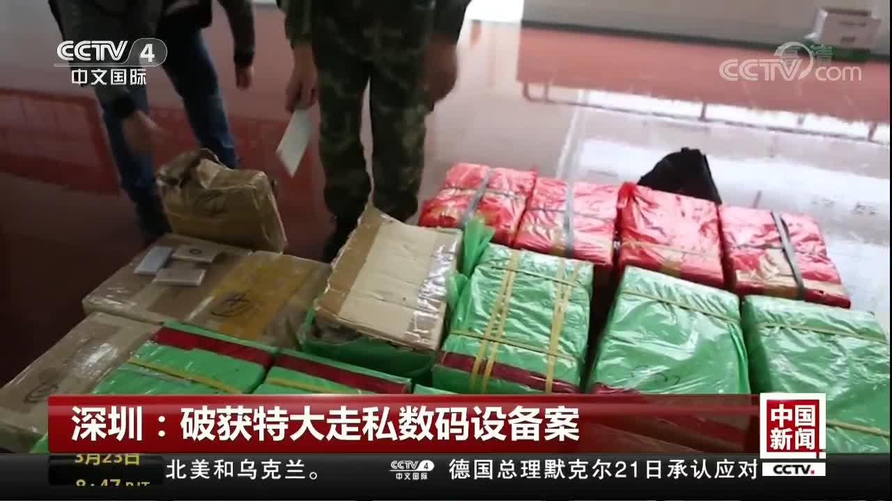 [视频]深圳:破获特大走私数码设备案