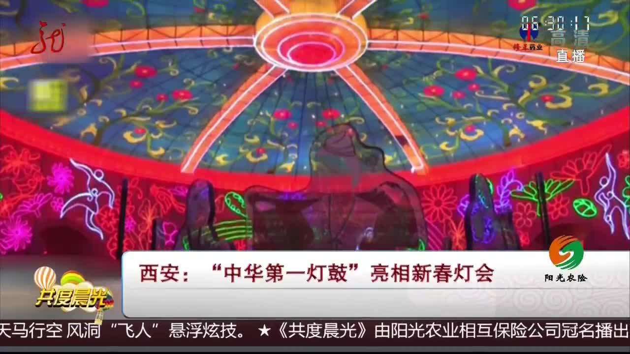 """[视频]西安:""""中华第一灯鼓""""亮相新春灯会"""