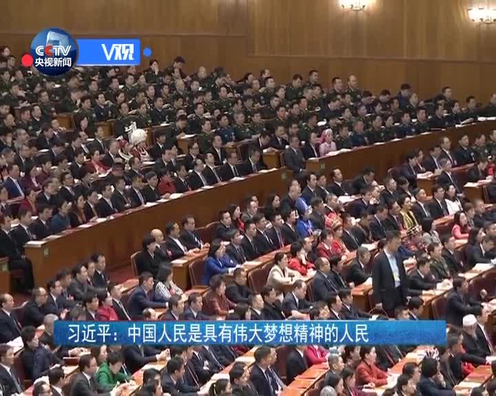 [视频]习近平:中国人民是具有伟大梦想精神的人民