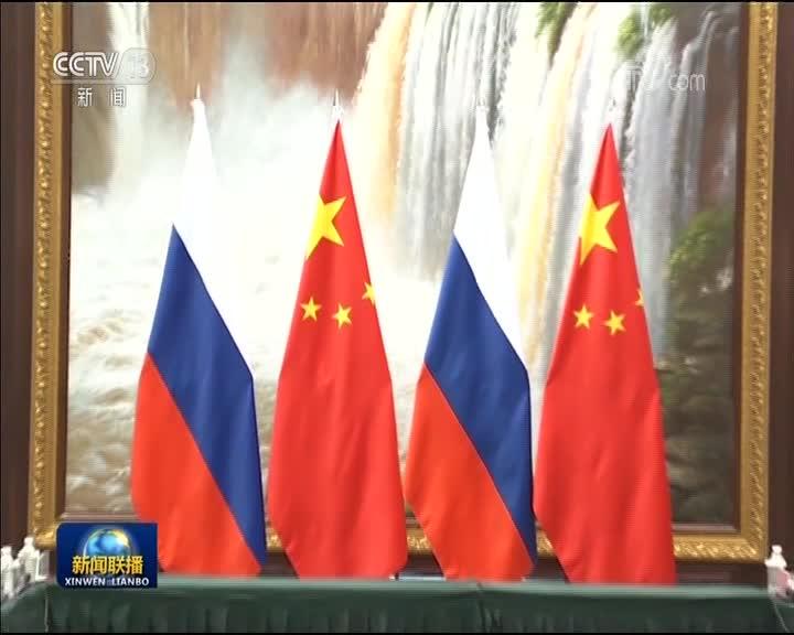 [视频]汪洋与俄副总理举行会晤并出席中俄地方合作交流年开幕式