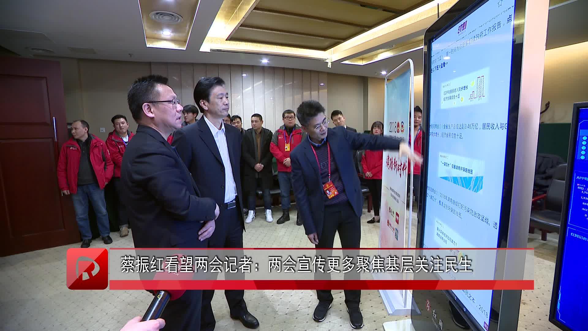 蔡振红看望两会记者:两会宣传更多聚焦基层关注民生