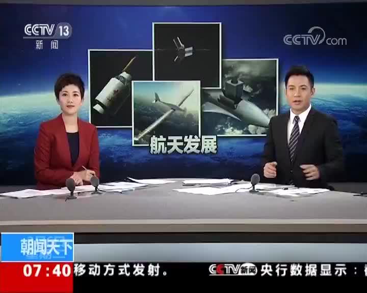 """[视频]新一代天地往返飞行器 """"空天飞机""""正在研制"""