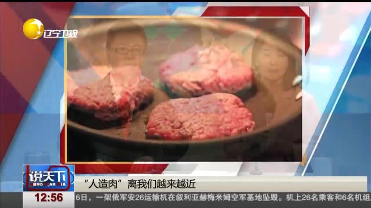 [视频]人造肉离我们越来越近:不杀生还节能减排