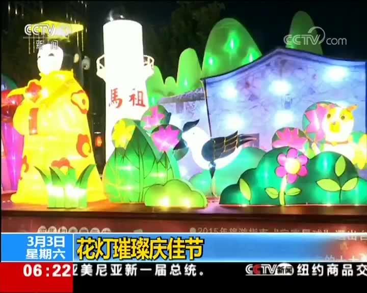 [视频]花灯璀璨庆佳节