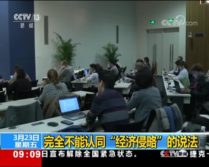 """[视频]中国外交部:完全不能认同""""经济侵略""""的说法"""