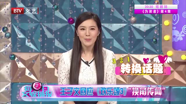 """[视频]王子文回应《欢乐颂3》""""换角传闻"""""""
