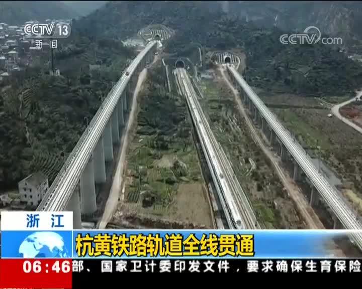 [视频]浙江 杭黄铁路轨道全线贯通