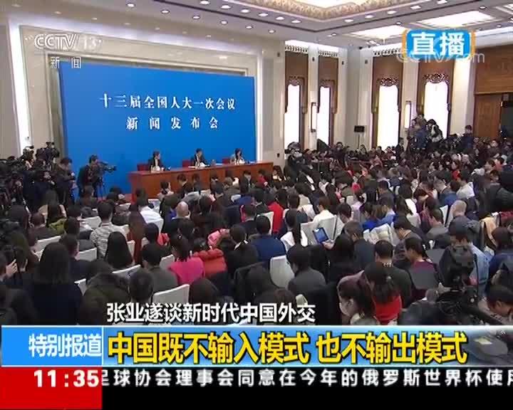 【全程回放】十三届全国人大一次会议新闻发布会
