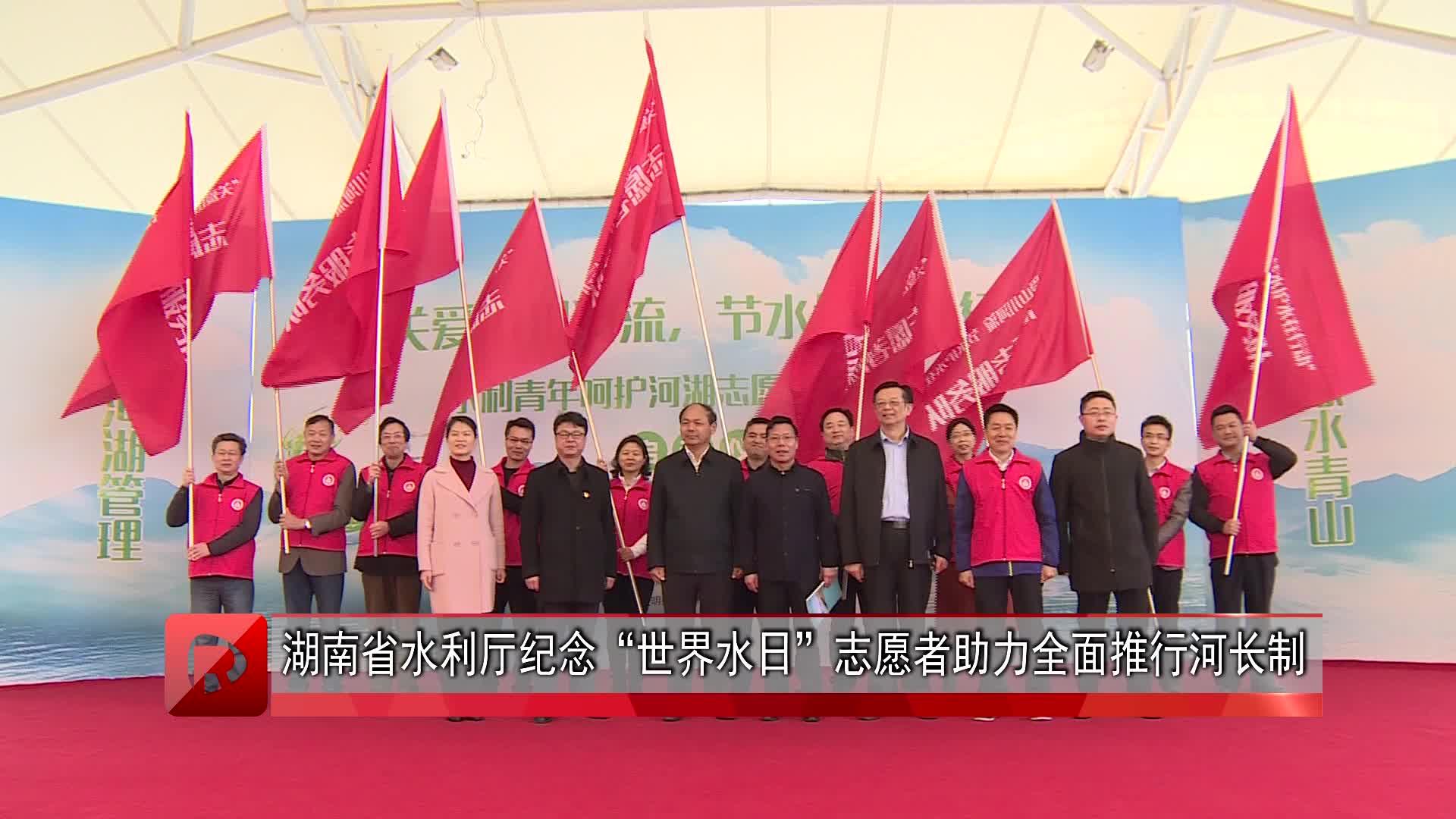 """湖南省水利厅纪念""""世界水日"""" 志愿者助力河长制"""