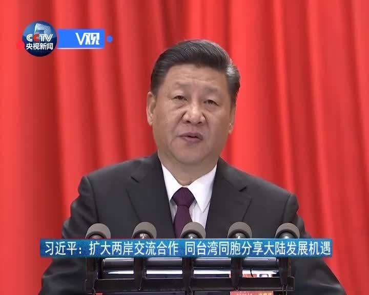 [视频]习近平:支持特区政府和行政长官依法施政 积极作为