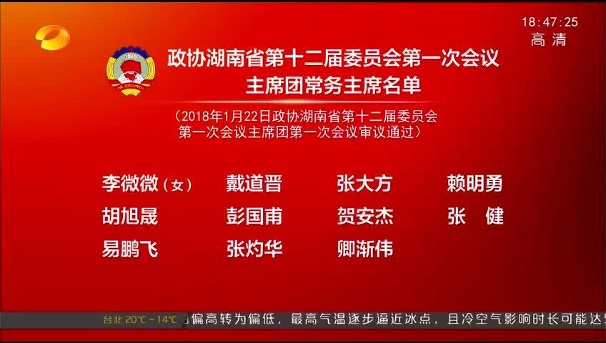 2018年01月22日湖南新闻联播