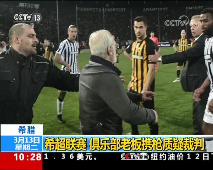[视频]希腊:希超联赛 俱乐部老板携枪质疑裁判