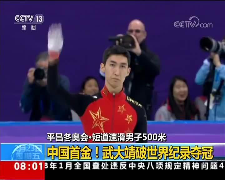 [视频]平昌冬奥会·短道速滑男子500米 中国首金!武大靖破世界纪录夺冠