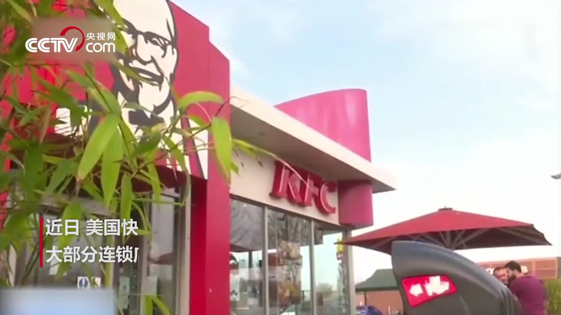 """[视频]肯德基闹""""鸡荒""""700家门店停业 吃鸡群众表示很愤怒"""