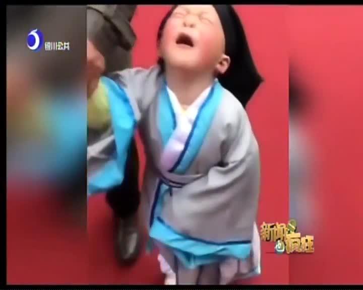 [视频]最委屈的萌娃:痛哭问苍天 为啥要上学