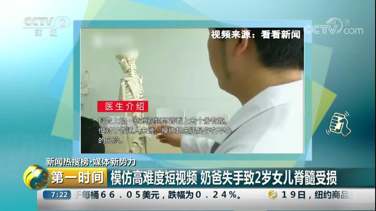 [视频]模仿高难度短视频 奶爸失手致2岁女儿脊髓受损