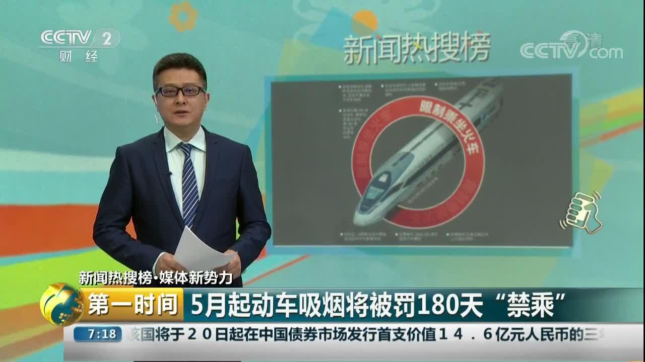 """[视频]5月起动车吸烟将被罚180天""""禁乘"""""""
