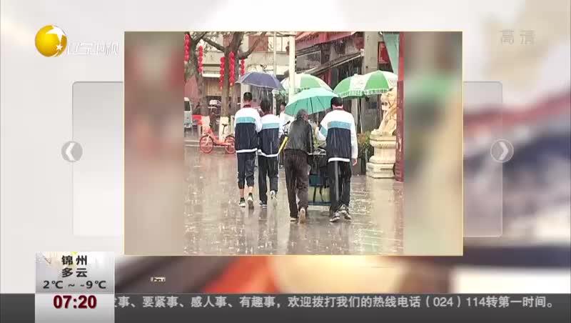 [视频]最美背影高中生 为大爷打伞的他很帅